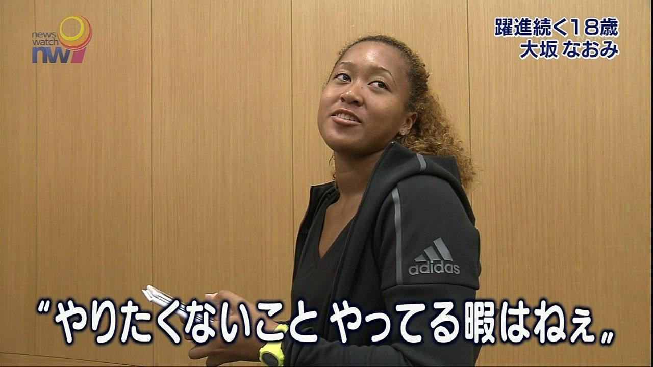 大坂なおみ選手18歳名言やりたくないことやってる暇はねぇ